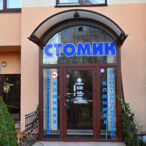 Стомик на Колоскова