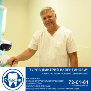 Импланты зуб врач Туров