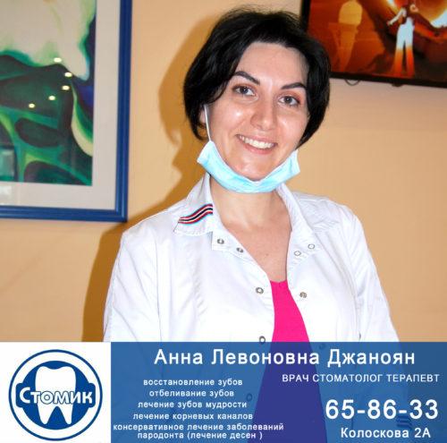 Лечение пульпита и корня зуба в Калининграде