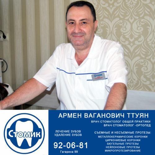 имплантация и протезирование зубов в Калининграде