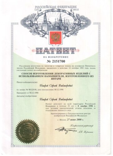 панент и сертификат на янтарные покрытия